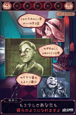逃脱游戏欢迎来到无名旅店软件截图3