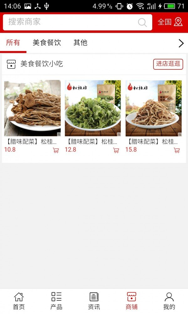 美食餐饮小吃软件截图3