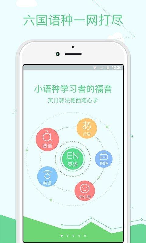 沪江软件截图3