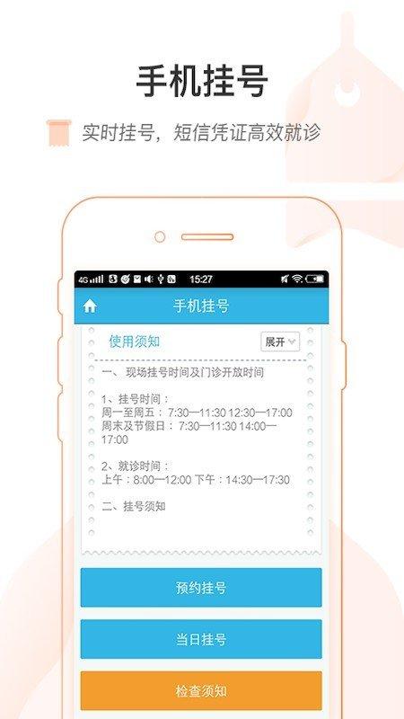 湖南省人民医院医护版软件截图2