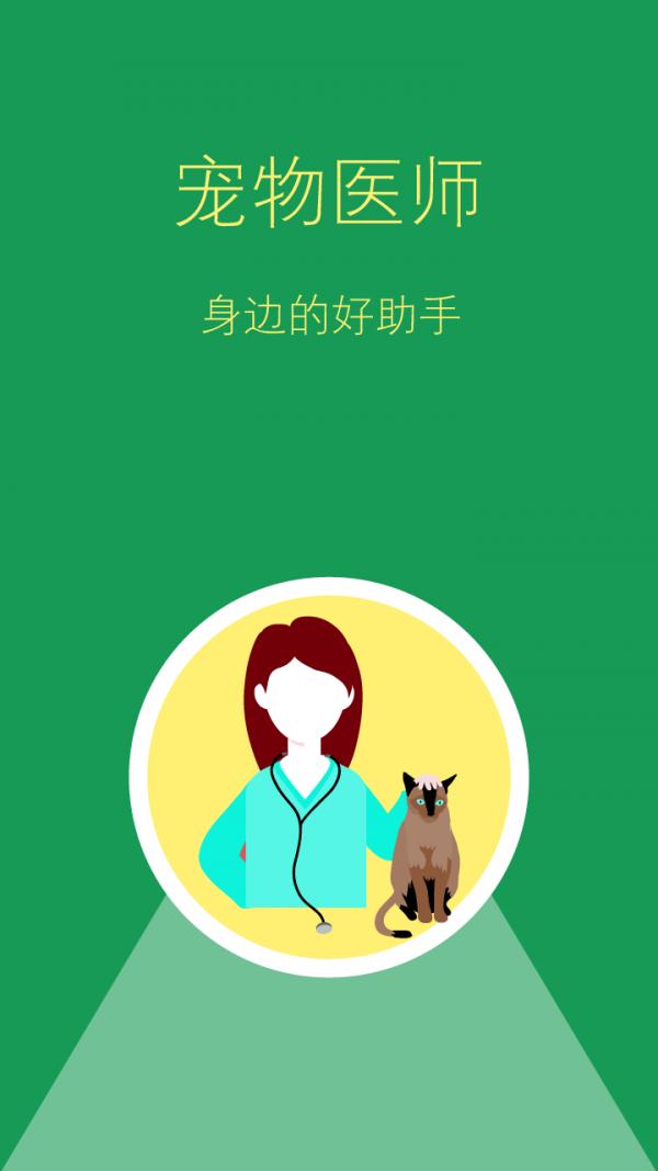 兽医帮软件截图0