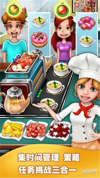 美食烹饪家模拟器