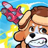 小狗飞行员模拟战争