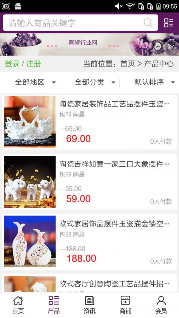 陶瓷行业网