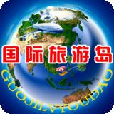 国际旅游岛