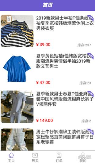 快乐购物app官方下载