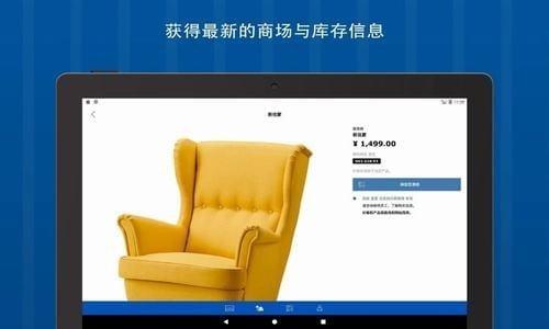 宜家商场app下载