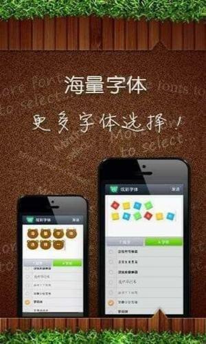 微信炫彩字软件下载