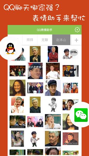 QQ表情助手app下载