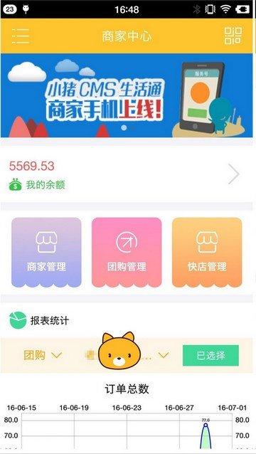 商家中心原生app下载