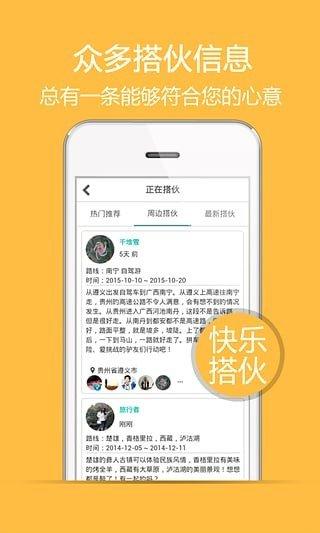游喳搭伙app下载