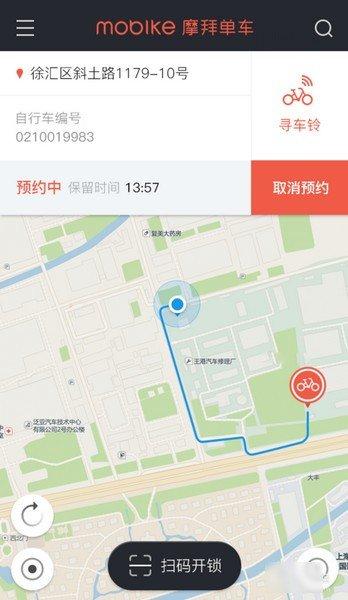 优步自行车app下载
