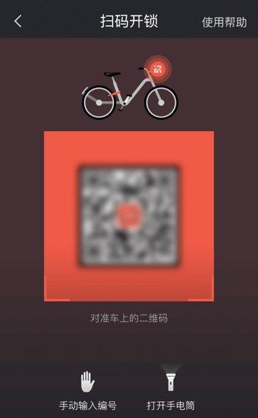 优步自行车