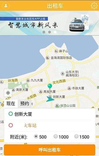 滨州出租车app下载