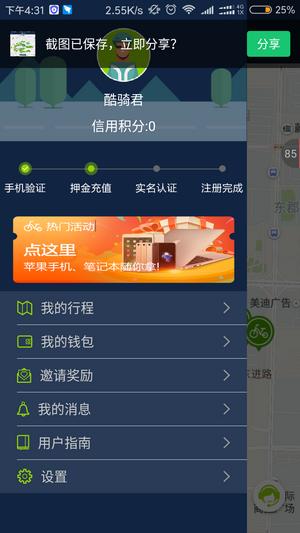 酷行单车app下载