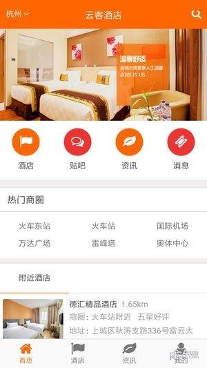 云客酒店app下载