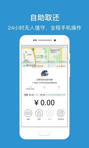 e流用车app下载
