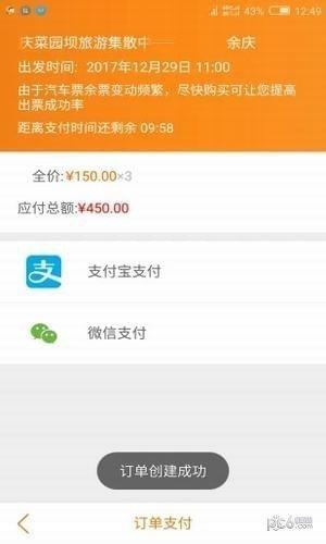 爱上途乐行app下载