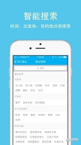 旅行雷达app安卓版下载