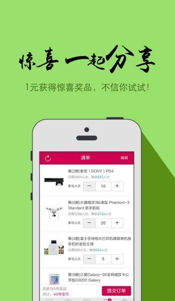 跨界夺宝app下载