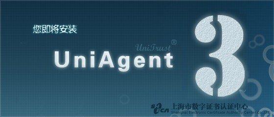 证书助手UniAgent下载