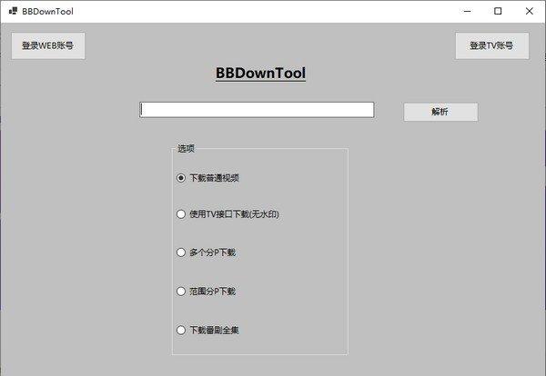 BBDownTool(哔哩哔哩视频下载工具)下载