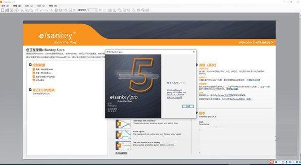 e! Sankey(桑基图制作软件)下载