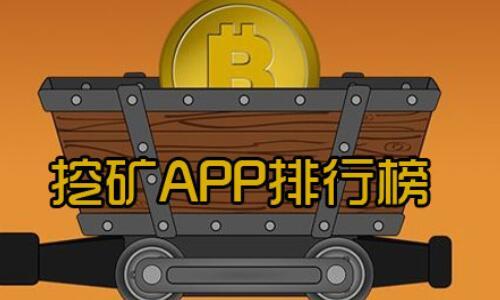 挖矿app十大排名软件合辑