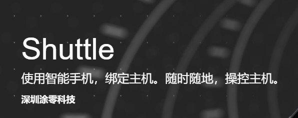 shuttle(手机控制电脑软件)下载