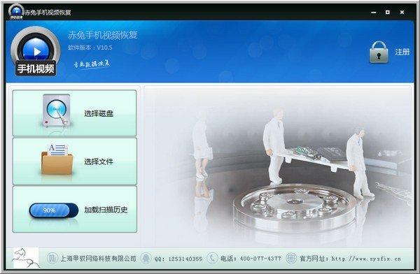 赤兔手机视频视频恢复软件下载