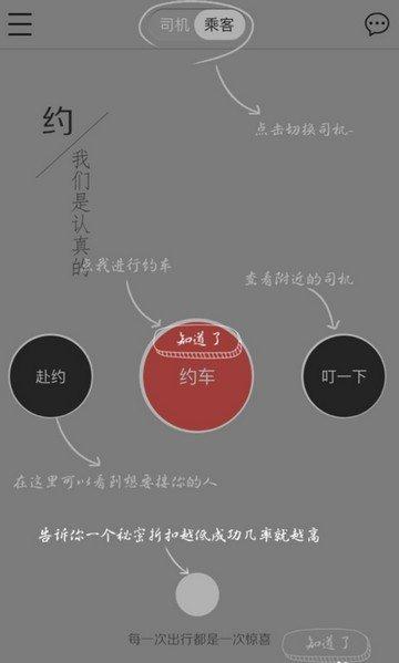 小美出行app下载