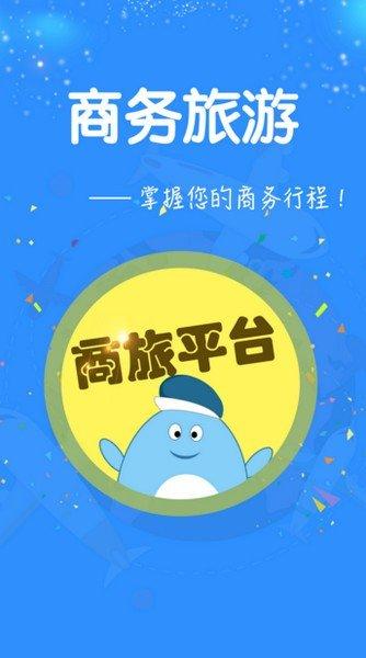 宏宇商旅app下载