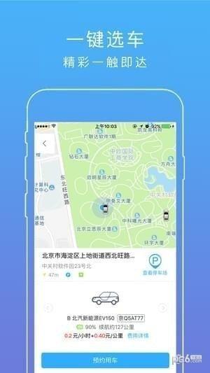 自驾出行app下载
