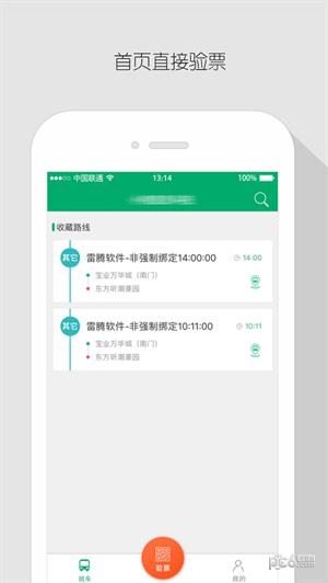 飞路巴士企业版app下载