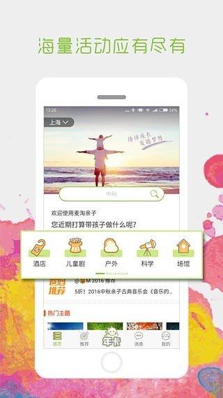 麦淘亲子游app下载