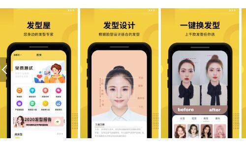 扫脸配发型app免费