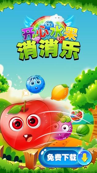 开心水果消消乐软件截图0