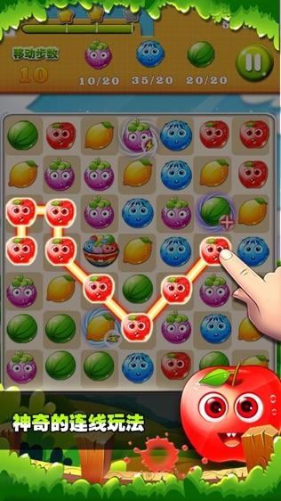 开心水果消消乐软件截图1