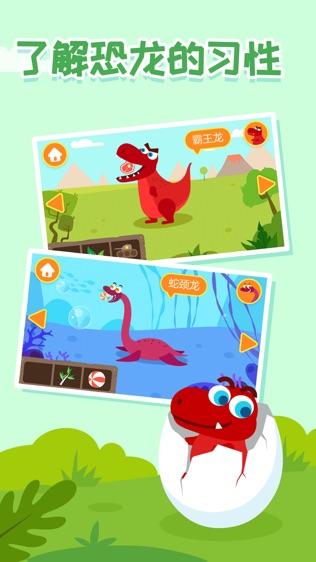 多多恐龙岛软件截图2