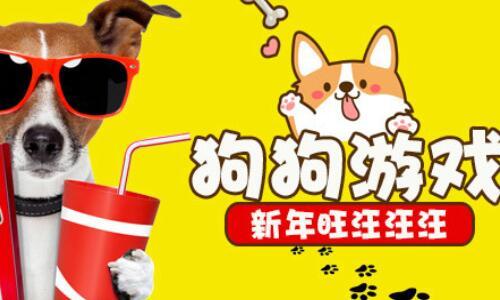 小狗游戏大全软件合辑