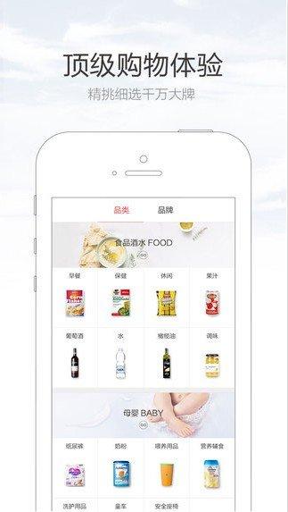尖货全球购app下载