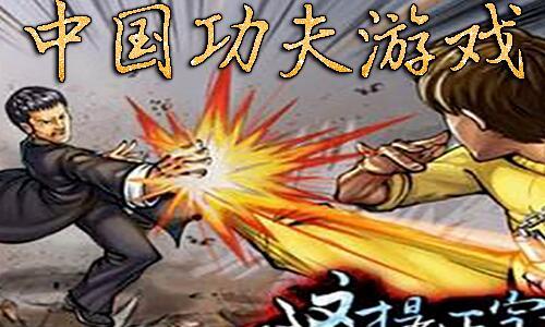 中国功夫游戏下载软件合辑