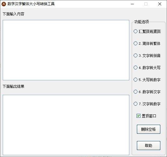 数字汉字繁体大小写转换工具下载