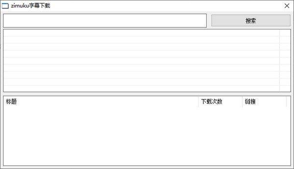 zimuku字幕下载软件