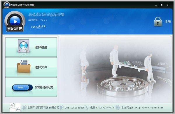 赤兔索尼蓝光视频恢复软件下载