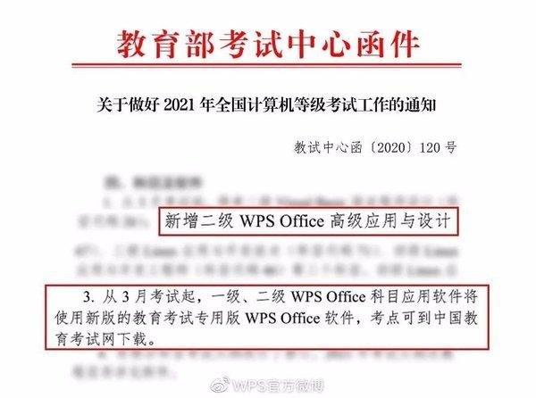 WPS Office教育考试专用版下载