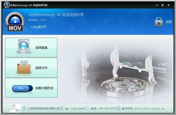 赤兔Blackmagic 4K高清视频恢复下载