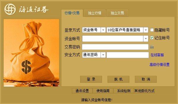 海通网上子交易系统通达信版下载