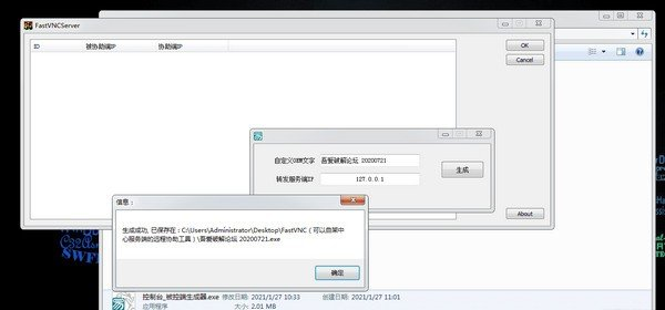 FastVNC(远程协助工具)下载