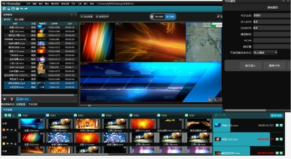 Hirender S2(会议播控软件)下载